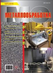 Металлообработка № 4 (88)/2015