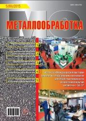 Металлообработка № 5 (89)/2015