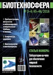 Биотехносфера №3-4/2016