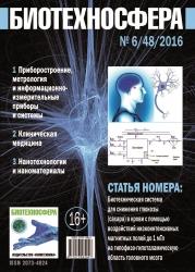 Биотехносфера №6/2016