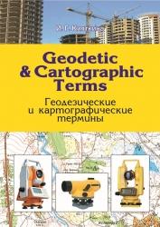 Кияткина И. Г.  Геодезические и картографические термины
