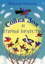 Сойка Зоя и птичье братство | Иванова И.А.