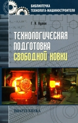 Технологическая подготовка свободной ковки Г.Н.Кулик