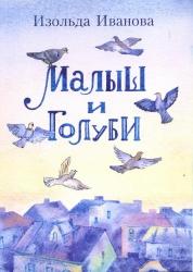 Малыш и голуби | Иванова И.А.