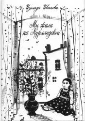 Мы жили на Курляндской | Иванова И.А.