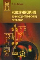 Конструирование точных (оптических) приборов | Латыев С. М.