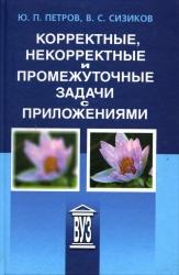 Корректные, некорректные и промежуточные задачи с приложениями | Петров Ю.П., Сизиков В.С.