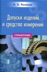 Допуски изделий и средства измерений |  Романов А.Б.