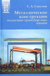 Металлические конструкции подъемно-транспортных машин  |  Соколов С.А.