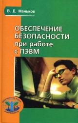 Обеспечение безопасности при работе с ПЭВМ  |  Маньков В.Д.