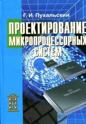 Проектирование микропроцессорных систем  |  Пухальский Г. И.