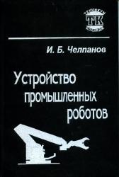 Устройство промышленных роботов  |  Челпанов И. Б.