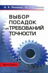Выбор посадок и требований точности |  А.Б.Романов, Ю.Н.Устинов