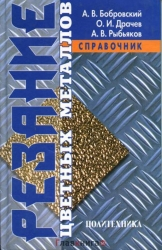 Резание цветных металлов |   А.В.Бобровский, О.И.Драчев, А.В.Рыбьяков