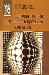 Основы теории упругого дискретного контакта |  И.И.Аргатов, Н.Н.Дмитриев