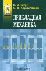 Прикладная механика  |  П.И.Бегун, О.П.Кормилицын
