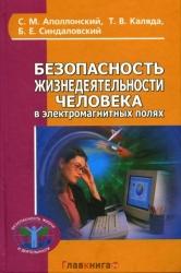Безопасность жизнедеятельности человека в электромагнитных полях  |   С.М.Аполлонский, Т.В.Каляда, Б.Е.Синдаловский