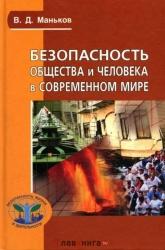 Безопасность общества и человека в современном мире  |  В.Д.Маньков