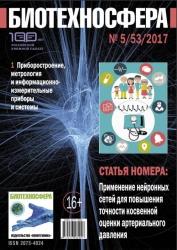 Биотехносфера №5/2017