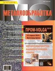 Металлообработка № 5 (107)/2018