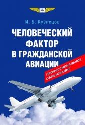 Кузнецов И.Б. | Человеческий фактор в гражданской авиации.