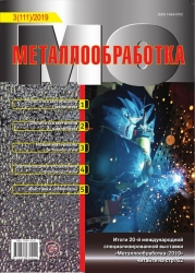 Металлообработка № 3 (111)/2019