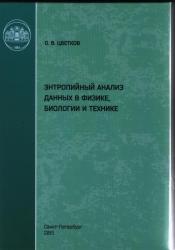 Энтропийный анализ данных в физике, биологии и технике |  Цветков О.В.