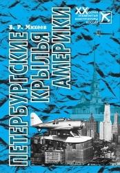 Комплект книг «Знаменитые конструкторы России. ХХ в.» по акции