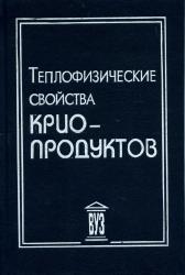 Теплофизические свойства  криопродуктов | Акулов  Л.А.