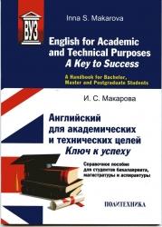 Английский для академических и технических целей: ключ к успеху.