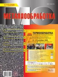 Металлообработка № 1 (115)/2020