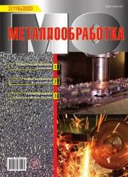 Металлообработка № 2 (116)/2020