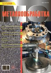 Металлообработка № 3 (117)/2020