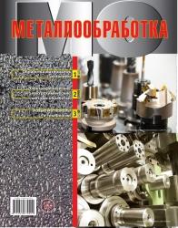 Металлообработка № 4 (118)/2020