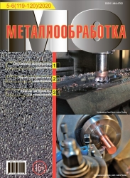 Металлообработка № 5-6 (119-120)/2020