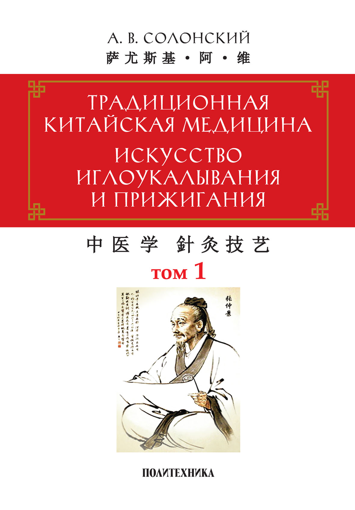 А. В. Солонский | Традиционная китайская медицина. Искусство иглоукалывания и прижигания