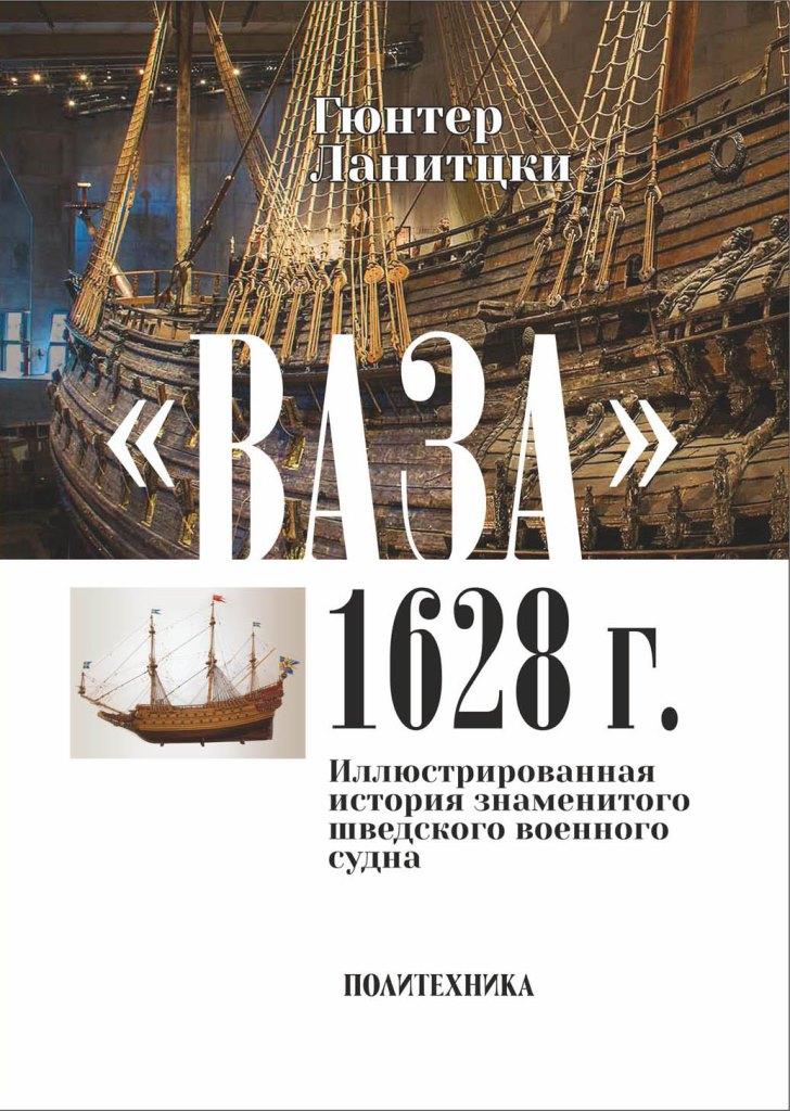 Ваза, 1628: Иллюстрированная история знаменитого шведского военного судна  |  Ланитцки, Гюнтер