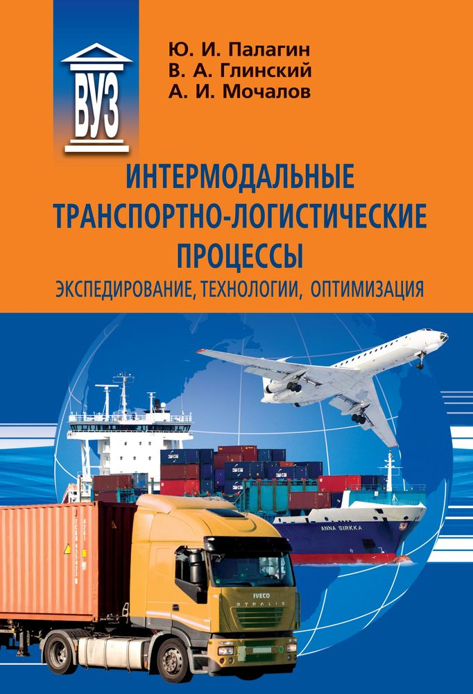 Палагин Ю.И., Глинский В.А., Мочалов А.И.  Интермодальные транспортно-логистические процессы: Экспедирование, технологии, оптимизация.
