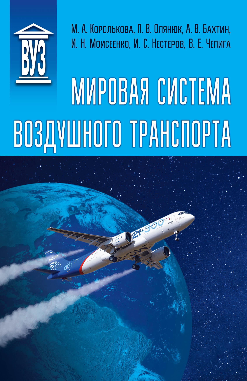 Мировая система воздушного транспорта Королькова М.А., Олянюк П.Б., Бахтин А.В. и др.