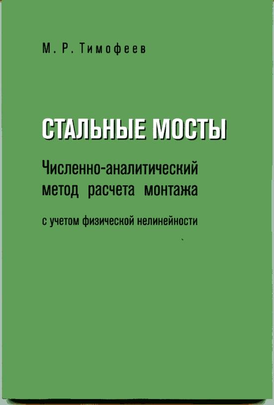 Тимофеев М.Р. Стальные мосты. Численно-аналитический метод расчета монтажа с учетом физической нелинейности